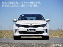 东风悦达起亚K5 hybrid混合动力车型试驾