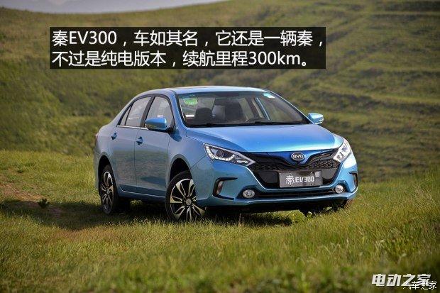 2016款比亚迪秦EV300旗舰型纯电动车试驾