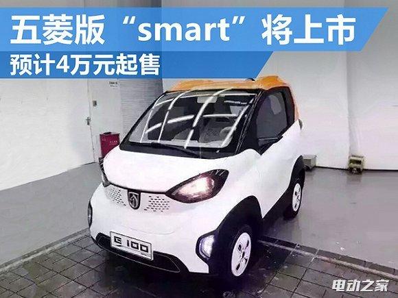 五菱微型电动车宝骏E100将上市 造型小巧酷似 smart高清图片