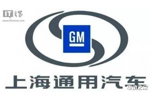 投资17.2亿元 上汽通用将在上海投建锂电池组装厂