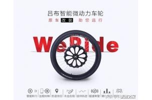 吕布赤兔智能电动车轮 让你的自行车瞬间变电动车