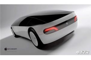 苹果汽车项目搁置 转型开发自动驾驶