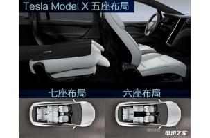 减量/减价 5座版特斯拉Model X可供选择