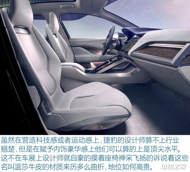 捷豹 捷豹I-PACE 2017款 Concept