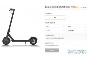 小米米家电动滑板车价格亲民 1999元上架瞬间卖光