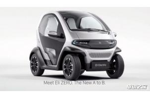 独立新品牌Eli亮相 ZERO电动车官图发布