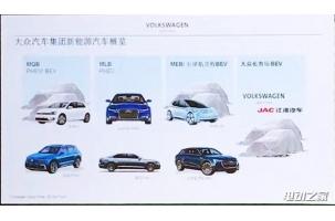 共8款车型 大众在华新能源汽车规划曝光