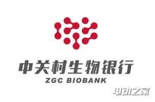 中关村生物银行开幕 中国首家生物银行发布会视频