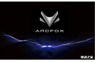 """北汽新能源电动车品牌""""ARCFOX""""亮相 外观赶超Smart"""