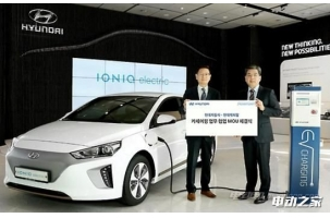 现代推出IONIQ Electric短时车辆租赁