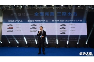 曝2017-2018年吉利新能源车型计划 共推出10款车型