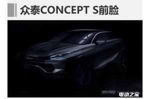 众泰CONCEPT S等新能源车逐步亮相 百公里加速突破4秒