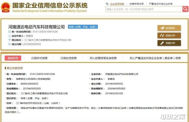 河南速达斩获第12张新能源生产资质
