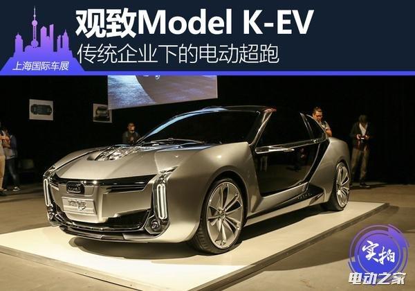 传统企业下的电动超跑 观致Model K-EV