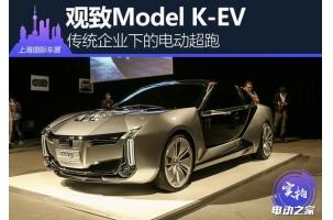 观致Model K-EV电动概念车发布照片 传统企业下的电动超跑