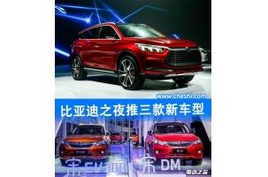 比亚迪将上市三款混动/纯电车型 17.99万元起售