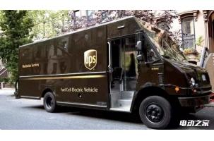 UPS联邦快递投放氢燃料电池电动物流卡车 续航200km