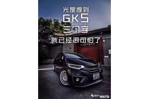 """""""超跑""""改款:混动新飞度GK5有什么变化?"""