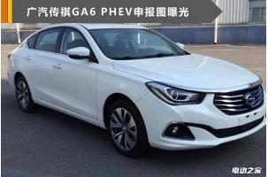 曝疑似传祺GA6插混版申报图 预计8月上市