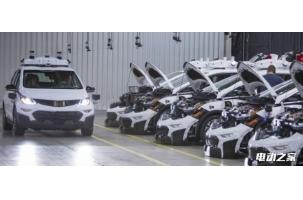 130辆雪佛兰纯电动Bolt车型下线 发力自动驾驶