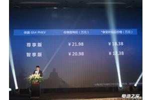 广汽传祺混合动力车GS4 PHEV上市 补贴后17.38万起