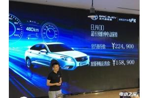 北汽新能源电动汽车EU400正式上市 售22.49万元