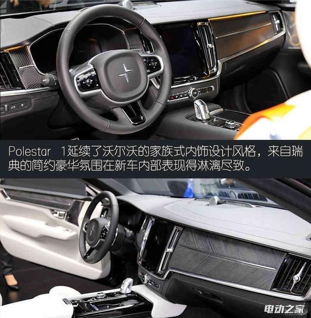 Polestar首款车型发布 搭插电式混动系统