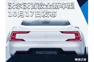 Polestar首款新车10月17日发布 车尾细节曝光