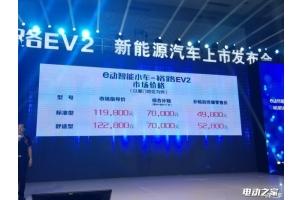 售11.98-12.28万元 裕路EV2正式上市